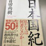 百田尚樹さんの日本国記