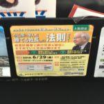 タクシーアドさんによる小山さん広告