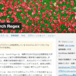 Search Regexでばばっと正規化