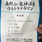 高野山・龍神温泉ウルトラマラソン50キロ無事完走。