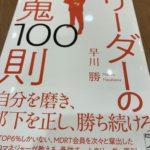 リーダーの鬼100則