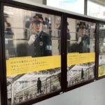 天満駅のJR西日本社員に焦点を当てた広告