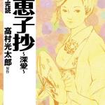 高村光太郎の道程と智恵子抄