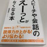 高津和彦さんの「スピーチや会話の『えーっと』がなくなる本」