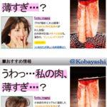 お肉のフリー素材サイト oniku images