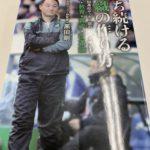 勝ち続ける組織の作り方: 青森山田高校サッカー部の名将が明かす指導・教育・育成・改革論