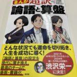 渋沢栄一さんの論語とそろばん漫画版