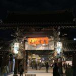 大阪天満宮さんのえびす祭