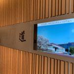 松下幸之助さん歴史館~パナソニックミュージアムに行って来ました
