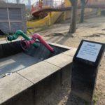 扇町公園の声が聞こえる土管と数字の対話