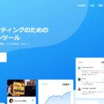 SocialDog – スマートで効率的な Twitter アカウント運用ツール