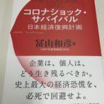 コロナショック・サバイバル~日本経済復興計画