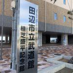 田辺市に合気道の祖・植芝盛平記念館が完成しました
