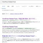 第四回「WordPress Related Posts」