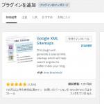 第八回「Google XML Sitemapsプラグインの効果と導入」