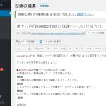 第十六回「WoredPressの保護ページの作成方法」