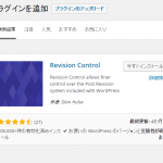 第十八回「プラグインのRevision Controlを使ってリビジョン設定」