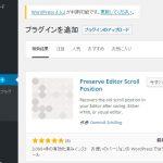 第二十四回「地味に便利なPreserve Editor Scroll Position」