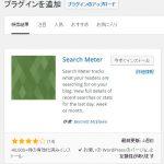 第二十七回「Search Meterを使って、サイト内検索傾向を調べる」