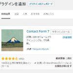第二十八回「ContactForm7 プラグインで簡単にお問い合わせページを作る」