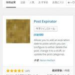 第二十九回「PostExpirator プラグインで公開期限付き投稿」