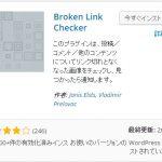 第三十二回「Broken Link Checker プラグインでサイトリンク切れを探す」
