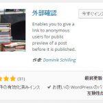 第三十四回「Public Post Preview を使って公開前ページを共有する」