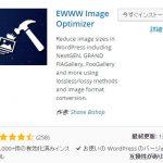 第三十九回「EWWW Image Optimizerプラグインで画像を自動圧縮」