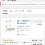 第三十五回「One Click Close Commentsプラグインを使って、WordPressコメントページを非表示にする」