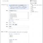 FB広告のターゲット、セグメットの設定方法