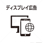 WEB広告の話(ディスプレイ広告編)