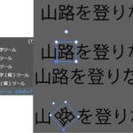 illustrator文字タッチツール