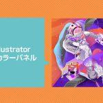 illustrator カラーパネル