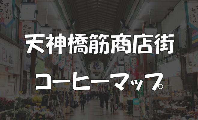 天神橋筋商店街コーヒーマップ