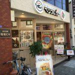 福島駅でカレーなら「ベジフルカレー」