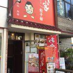 台湾 同客餃子館 (タイワントンクーギョウザカン)さんのランチ
