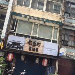 【番外編】なぜだか「南森町居酒屋」さん~台湾・台北市より