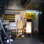 虎党トラキチびっくり:老松通りの中華料理三好さん