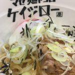 マゼ麺ドコロケイジローさんのまぜ麺