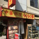 中崎町の中華料理 らくらく亭さんのランチ