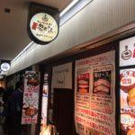 元祖 変わりかつ丼・親子丼 祭太鼓さん のカツどん 第三ビル店