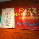 西天満 老松通り ピッツェリア・アッソ・ダ・ヤマグチ (Pizzeria Asso da yamaguchi)