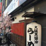 天五の傾奇御麺(かぶきごめん)・天神橋本店さんのらーめん