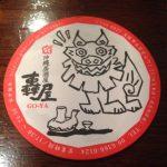沖縄居酒屋 『轟屋』さんで料理と美声に酔う