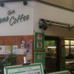 商店街の中にあるハナコーヒーさんにいってきました。