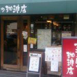 南森町駅前の「三丁目の珈琲店」にいってきました