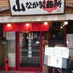 天神橋筋3丁目 山なか製麺所さん