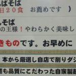 天神橋筋商店街3丁目 繁昌そばさん