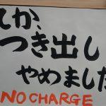 天神橋筋商店街1丁目 嬉々屋来ん来ん(kikiya-konkon)さん