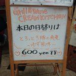 天神橋筋商店街3丁目 Grill&Wine CREAM KITCHENさん
